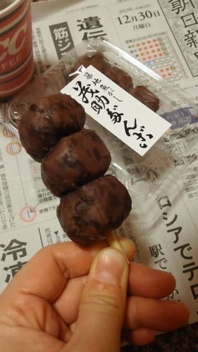 茂助だんご by nekotano